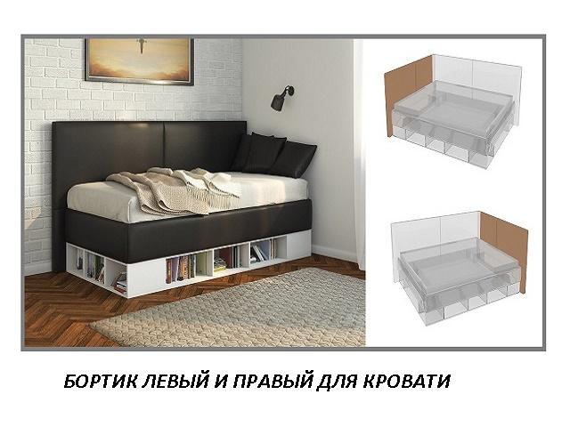 Бортик к кровати-тахте Lancaster правый или левый (Орматек)