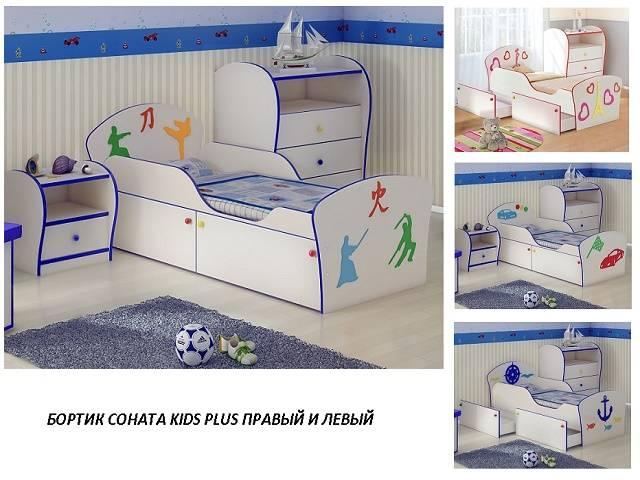 Бортик Соната Kids Плюс левый и правый (Орматек)