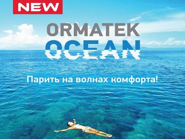 Серия Ocean (Оушен)