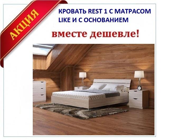 Кровать Rest 1 (Рэст 1) с основанием и с матрасом Like (Орматек)