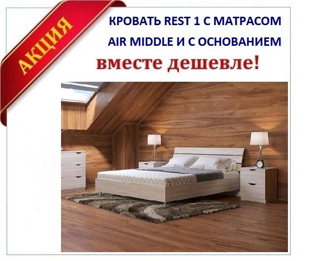 Кровать Rest 1 (Рэст 1) с основанием и с матрасом Air Middle (Орматек)