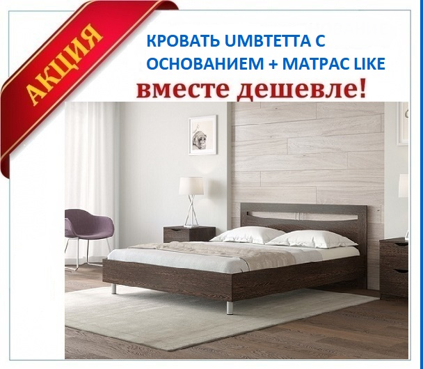 Кровать Umbretta + Матрас Like (Орматек)
