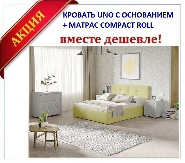 Кровать Uno + Матрас Compact Roll (Орматек)