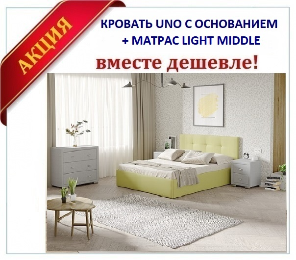 Кровать Uno + Матрас Light Middle (Орматек)