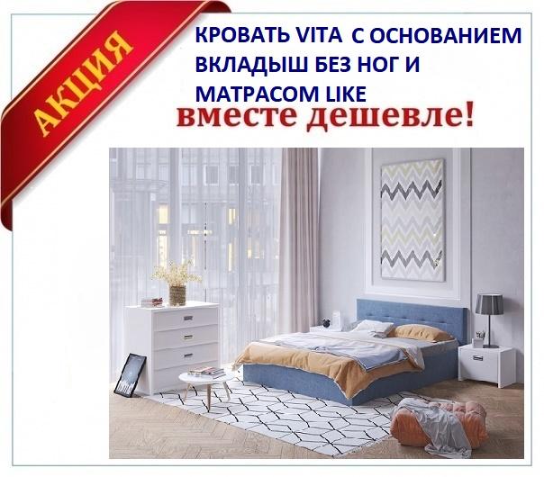 Кровать Vita (Вита) с основанием вкладыш без ног и матрасом Like (Орматек)