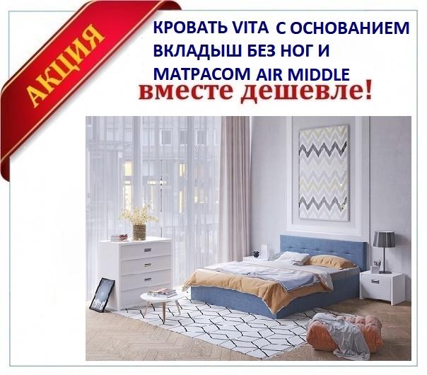 Кровать Vita (Вита) с основанием вкладыш без ног и матрасом Air Middle (Орматек)