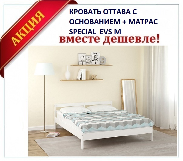 Кровать Оттава + Матрас Special EVS M (Райтон)
